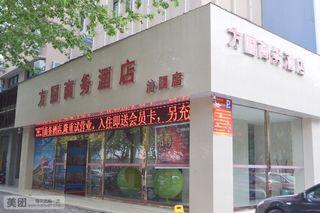 方圆商务酒店(建设路店)