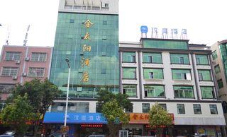 汉庭(琼海步行街店)(原金太阳酒店)