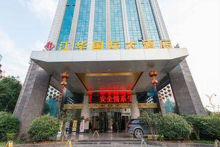 江华国际大酒店