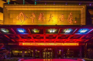 中韩大酒店