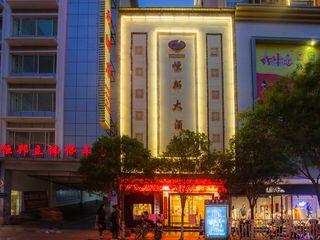 恒邦大酒店