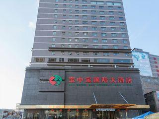 宝中宝国际大酒店