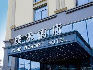 璞禾酒店(亳州万达广场店)