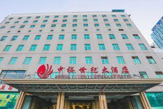 中裕世纪大酒店