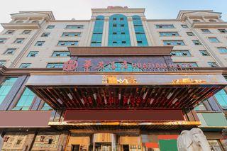新化华天大酒店