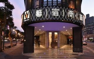 艺宿商旅(宁夏馆)