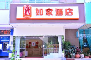 如家快捷酒店(深圳侨城东地铁站店)(原锦华宾馆)