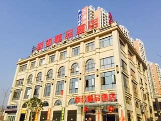 新街精品酒店