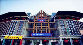 汉庭(天津古文化街店)