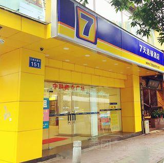 7天连锁酒店(广州江南西地铁站店)