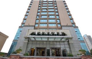 青年阳光酒店(温岭大溪店)