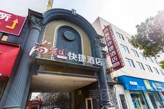 尚客优快捷酒店(南昌火车站店)