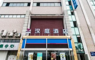 汉庭(昆山张浦店)