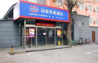 汉庭(北京鼓楼店)