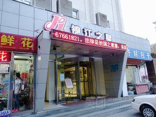 锦江之星(石家庄火车站东广场汇通路店)