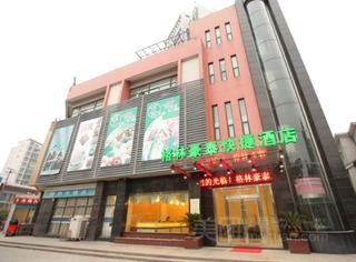格林豪泰快捷酒店(苏州震泽南路店)