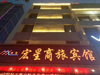 海东平安宏星商旅宾馆