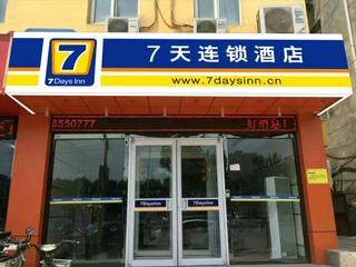 7天连锁酒店(涿州文化广场店)