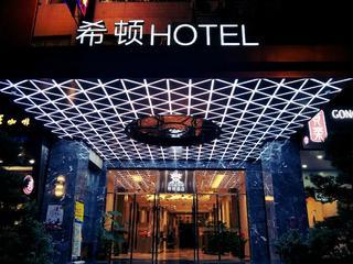 希顿大酒店