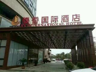 缇香国际酒店