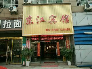 东江商务宾馆