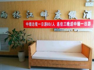 雨林江畔度假酒店(告庄店)