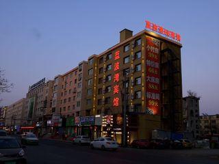 蓝波湾精品酒店(天津街店)