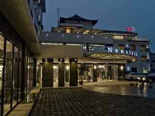 新世汇酒店