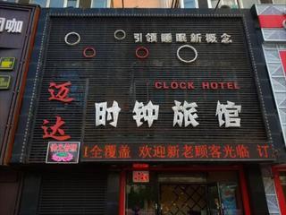 迈达时钟旅馆