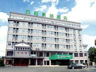 五悦景区连锁酒店(临安店)