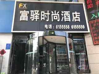 富驿时尚酒店(人民路店)