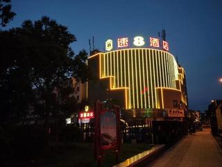 速8酒店(宜兴丁蜀镇陶瓷博物馆店)