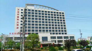 亚邦国际大酒店