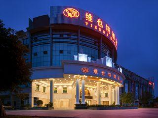 维也纳酒店(广州从化江埔店)