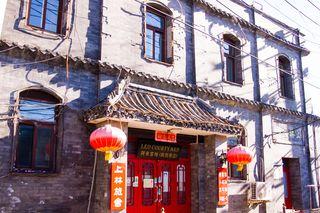 上林国际青年旅舍
