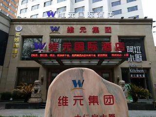南京维元国际大酒店