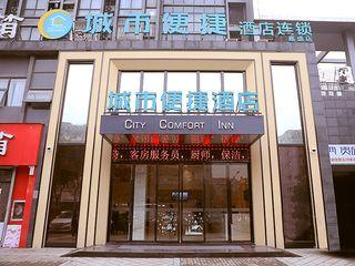 城市便捷酒店(桐乡桐星大道店)