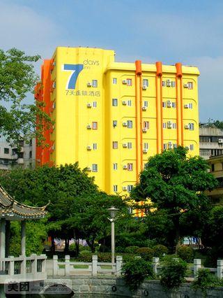 7天连锁酒店(西宁商业巷步行街店)