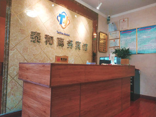 泰和商务酒店