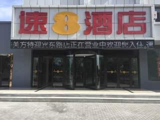 速8酒店(嘉峪关方特迎宾东路店)