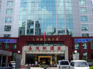 深圳圣廷轩酒店