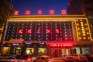 惠源大酒店