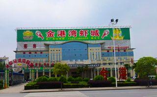 仙桃金港湾大酒店