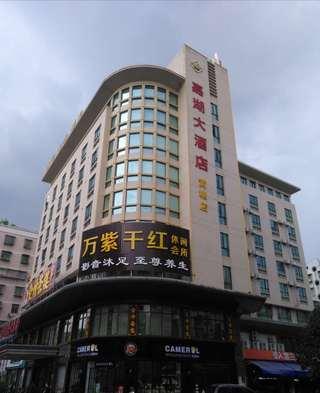 肇庆嘉湖国际大酒店