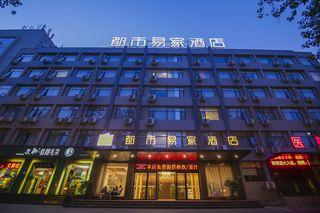 世纪星连锁都市易家酒店(焦作万方桥店)