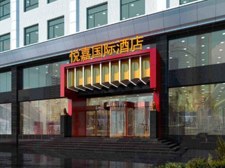 悦嘉酒店(太原万达广场店)