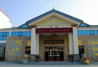 九华山大好河山度假酒店(原印象山水君莱酒店)
