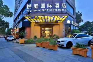 悦庭国际酒店