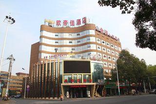 欧帝佳酒店