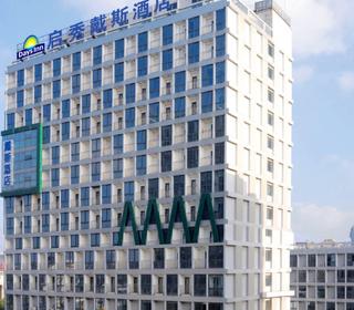 南通启秀戴斯酒店